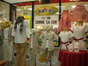 麻キャンペーン