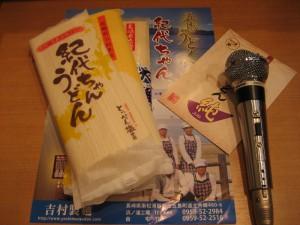 吉村製麺 五島うどん