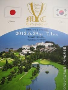 日韓男子プロゴルフ対抗戦