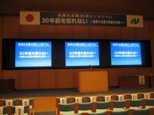 長崎大水害30年シンポジウム