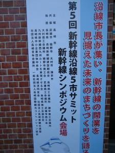 新幹線シンポジウム ②