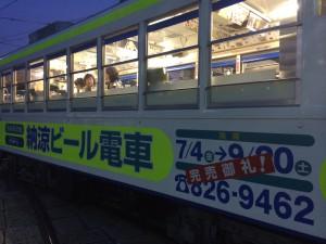 ビール電車14