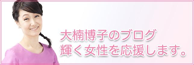 博子さんのブログ