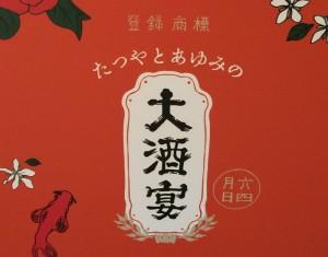 竜也さん・歩さん 大酒宴②